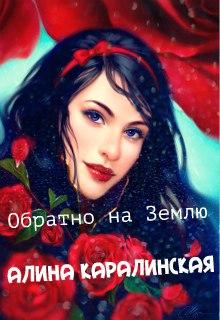 "Обложка книги ""Обратно на Землю"""