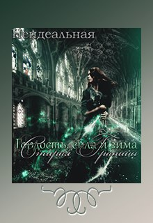 """Книга """"Гордость, сила и зима: стирая границы """" читать онлайн"""