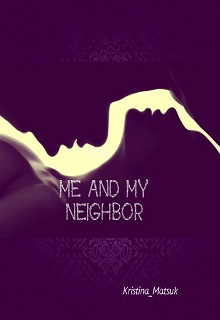 "Книга ""Me and my neighbor/ Я и мой сосед"" читать онлайн"