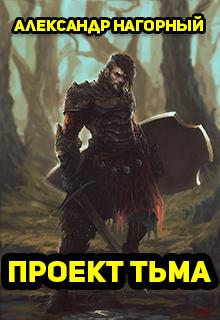 "Книга ""Проект Тьма"" читать онлайн"
