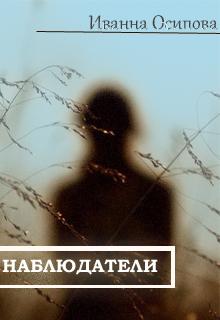 """Книга """"Наблюдатели. Поиск образа"""" читать онлайн"""