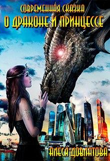 """Книга """"Современная сказка о Драконе и Принцессе"""" читать онлайн"""