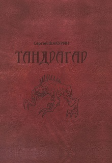 """Книга. """"Тандрагар"""" читать онлайн"""