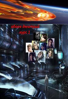 """Книга """"Курс Первый"""" читать онлайн"""