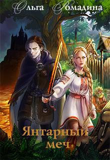 """Книга """"Янтарный меч"""" читать онлайн"""