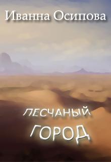 """Книга. """"Песчаный город. Глаза Асунты"""" читать онлайн"""