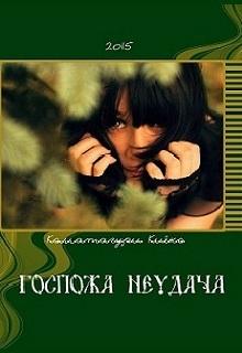 "Книга ""Госпожа Неудача"" читать онлайн"
