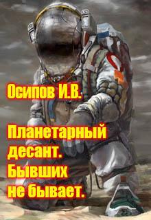 """Книга """"Планетарный десант. Бывших не бывает"""" читать онлайн"""