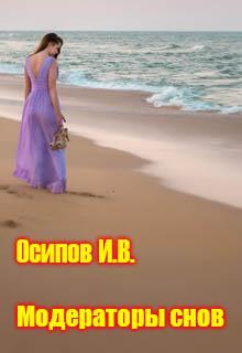 """Книга """"Модераторы снов"""" читать онлайн"""