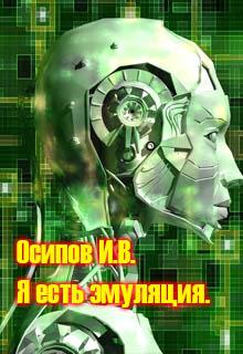 """Книга """"Я есть эмуляция"""" читать онлайн"""