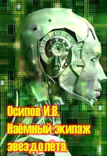 """Книга """"Наёмный экипаж звездолета"""" читать онлайн"""
