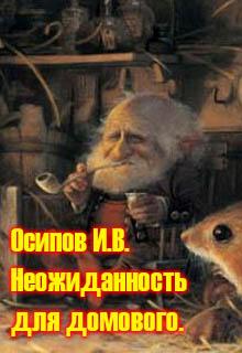 """Книга """"Неожиданность для домового"""" читать онлайн"""