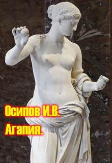 """Книга """"Агапия"""" читать онлайн"""