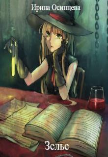 """Книга """"Зелье"""" читать онлайн"""