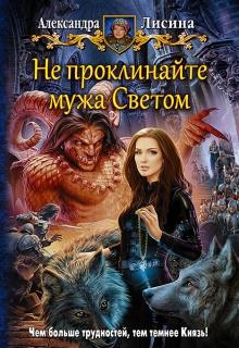 "Книга ""Не проклинайте мужа Светом (хелька-2)"" читать онлайн"