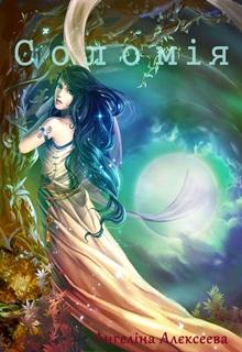 """Книга """"Соломія"""" читать онлайн"""