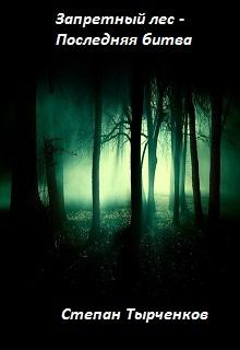 """Книга """"Запретный лес - Последняя битва"""" читать онлайн"""