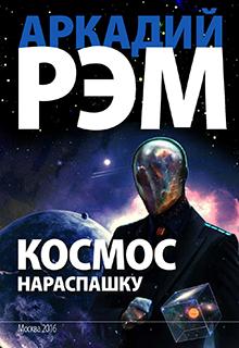 """Книга. """"Космос нараспашку"""" читать онлайн"""