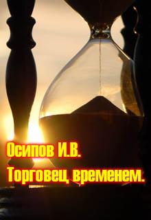 """Книга """"Торговец временем"""" читать онлайн"""
