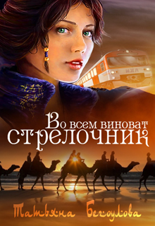 """Книга """"Во всем виноват стрелочник"""" читать онлайн"""