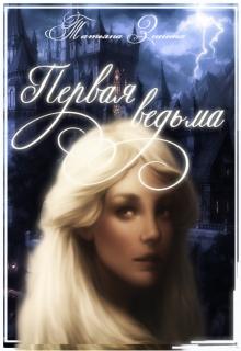 Первая ведьма -Татьяна Зинина