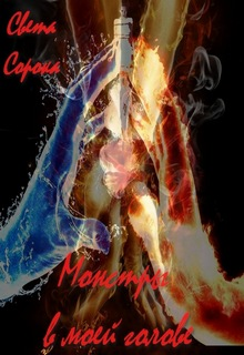 """Книга """"Монстры в моей голове"""" читать онлайн"""