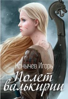 """Книга """"Полет валькирии"""" читать онлайн"""