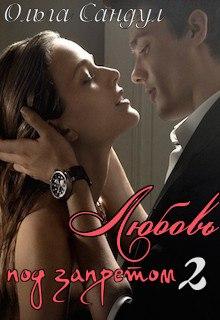 """Книга """"Любовь под запретом-2"""" читать онлайн"""