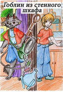"""Книга """"Гоблин из стенного шкафа"""" читать онлайн"""