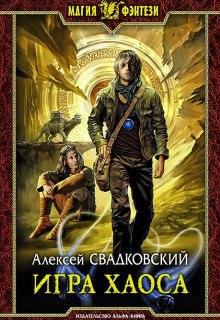 """Книга """"Игра Хаоса"""" читать онлайн"""