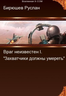 """Libro. """"""""Враг неизвестен I. X-unit"""". (чистовик)"""" Leer en línea"""