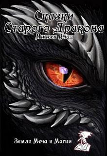 """Книга """"Сказки старого дракона"""" читать онлайн"""