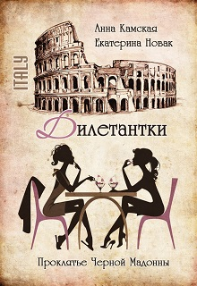 """Книга """"Дилетантки. Проклятье Черной Мадонны"""" читать онлайн"""