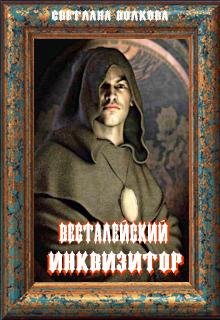"""Книга. """"Весталейский инквизитор"""" читать онлайн"""