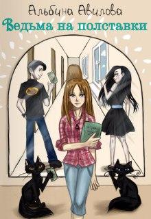 "Книга ""Ведьма на полставки"" читать онлайн"