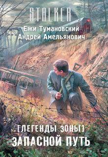 """Книга """"[легенды Зоны] Запасной путь"""" читать онлайн"""