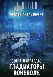 """Книга """"[зона навсегда] Гладиаторы поневоле"""" читать онлайн"""