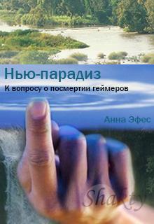 "Книга ""Нью-парадиз"" читать онлайн"