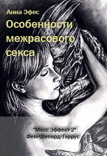 """Книга """"Особенности межрасового секса"""" читать онлайн"""
