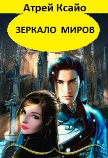 """Книга """"Зеркало Миров"""" читать онлайн"""