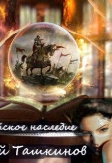 """Книга """"Эльфийское наследие"""" читать онлайн"""
