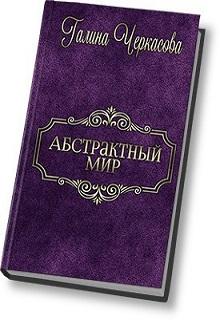 """Обложка книги """"Абстрактный мир. Оружие"""""""
