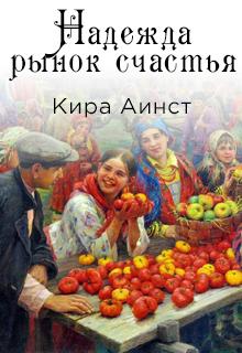 """Книга """"Надежда - рынок счастья"""" читать онлайн"""