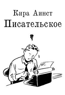 """Книга """"Писательское"""" читать онлайн"""