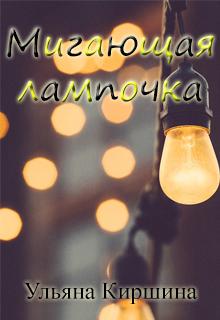 """Книга """"Мигающая лампочка"""" читать онлайн"""