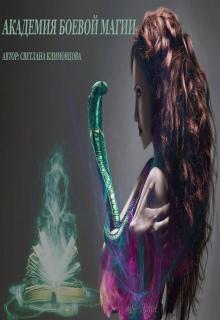 """Книга """"Академия боевой магии(академия боевиков)"""" читать онлайн"""