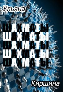 """Книга """"Шах-Маты (продолжение На одном подоконнике)"""" читать онлайн"""