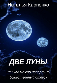 """Книга. """"Две луны, или как можно испортить божественный отдых"""" читать онлайн"""