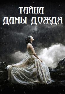 """Книга """"Тайна Дамы Дождя"""" читать онлайн"""