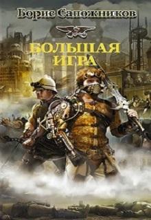 """Книга """"Большая игра"""" читать онлайн"""
